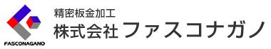 株式会社 ファスコナガノ
