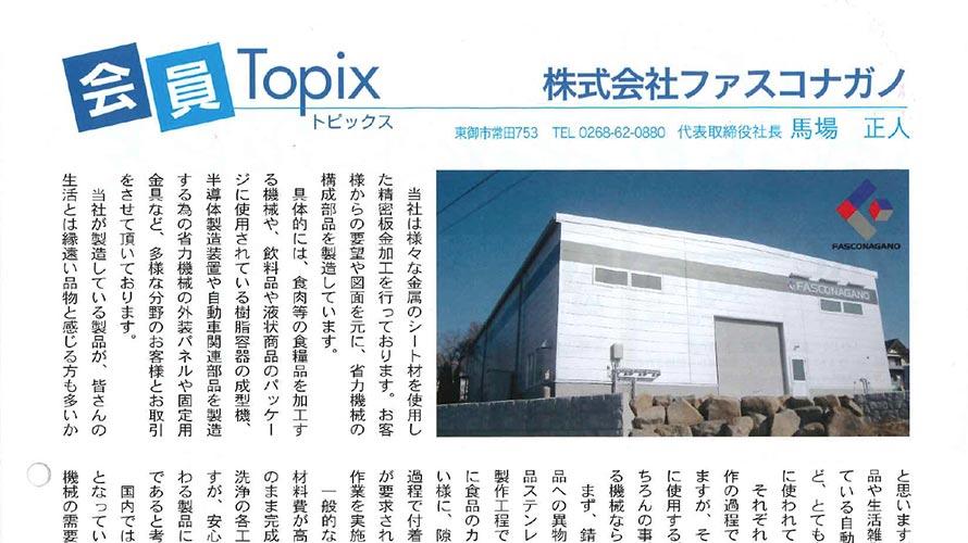 東御市工業振興会会報(64号)にご掲載いただきました